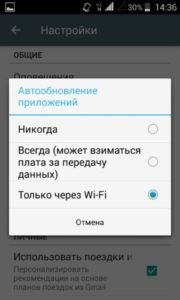 На Android не обновляются приложения
