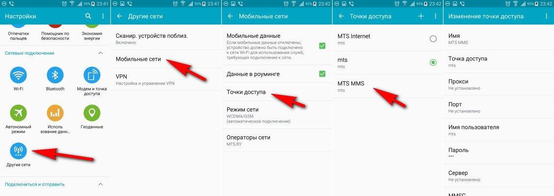 Android Настройка Mms Djuice
