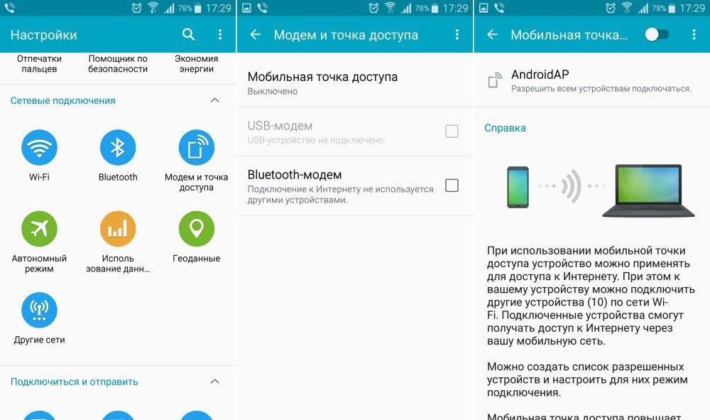 Как сделать точку доступа на android
