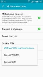 На Android не включается 3G/4G/LTE