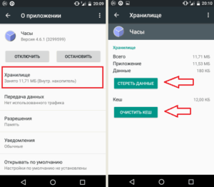 Android не включается будильник