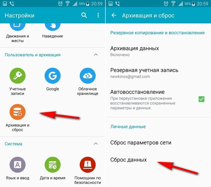 Архивация Настроек Android