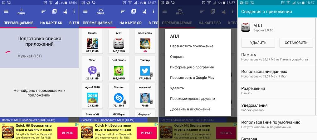 Андроид 4 Перенос Приложений На Карту Памяти