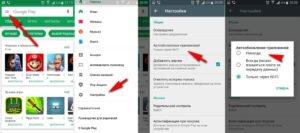 Как отключить обновления приложений в Google Play