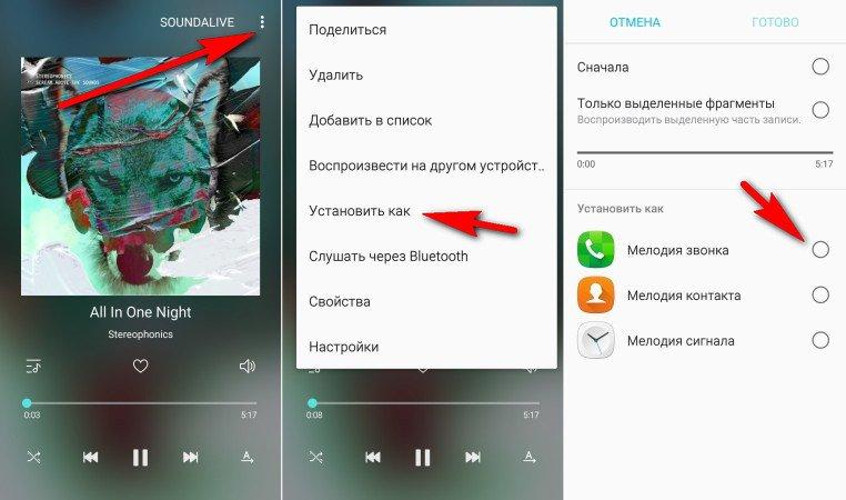 Как Поставить Мелодию На Звонок Android 4.1