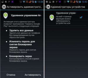 Как найти телефон Android