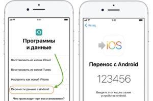 Как перенести контакты с Android на iPhone
