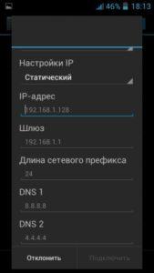 Android не может получить IP адрес для выхода в сеть