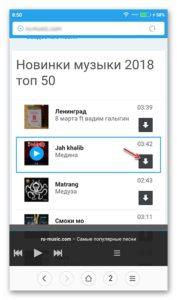 Как скачать музыку на Android бесплатно