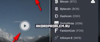 Как майнить биткоин на Android и другие криптовалюты