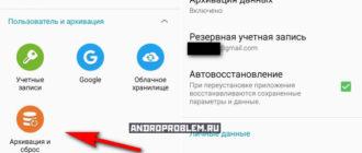 Android сам выключается