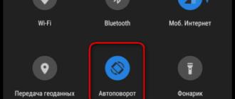 На Android не работает автоповорот экрана