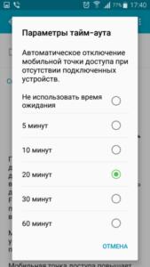 тайм-аут мобильной точки доступа