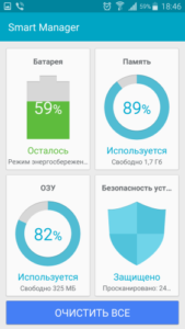 Smart manager на Android