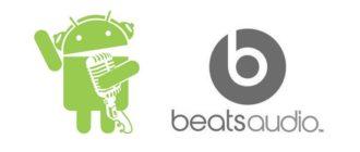 Android не загружается после установки Beats Audio