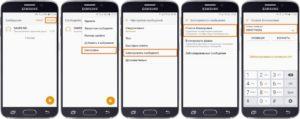 Как заблокировать СМС на Android и добавить номер в черный список