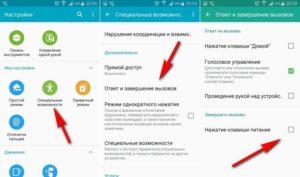 Как на Android завершить вызов кнопкой блокировки