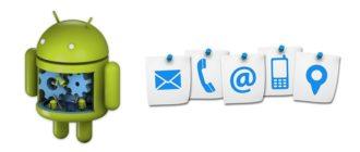 Android не сохраняет историю звонков (вызовов)