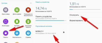 Как на Android безопасно извлечь флешку
