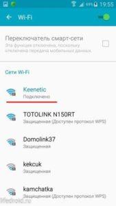 на Android нет интернета через WiFi