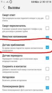 На Android не выключается экран во время звонка