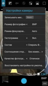 На Android не включается камера