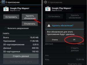 На телефоне Android не обновляются приложения