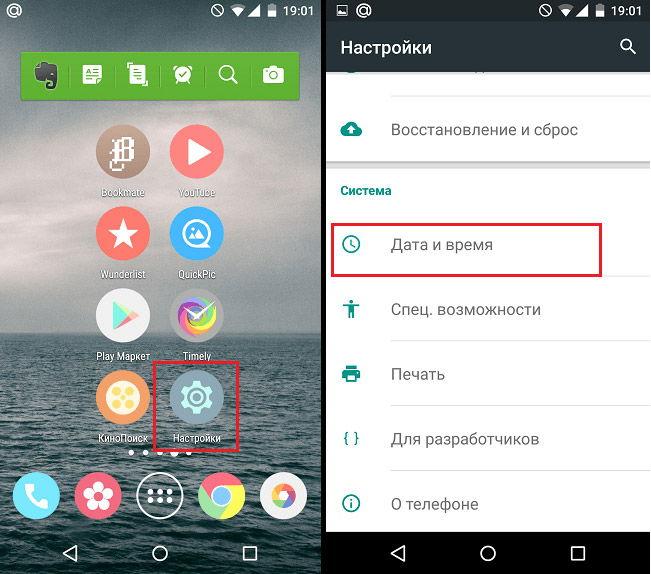– ответы на портале autosberkassa.ru если на андроиде сбивается время, скорей всего, проблема в автоматической режиме настройки время.