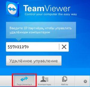 Как на Android подключиться к удаленному рабочему столу Windows 10