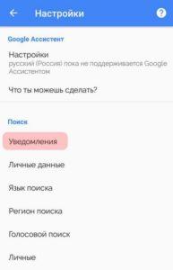 Как на Android 9/8/7/6 отключить уведомления приложений