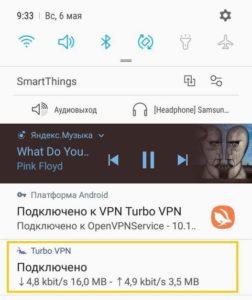 Как включить VPN на Android