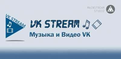 Как скачать видео из ВКонтакте на Android