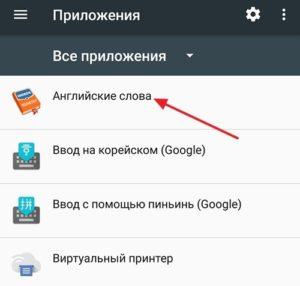 Как убрать рекламу на телефоне Андроид или заблокировать всплывающую