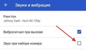 Как на Android отключить звук клавиш при наборе текста или номера