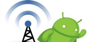 Как сделать мобильную точку доступа Android