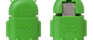 Android не видит флешку через USB OTG