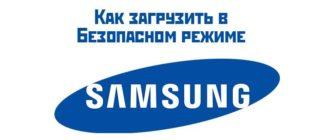 Как загрузить Android Samsung в безопасном режиме
