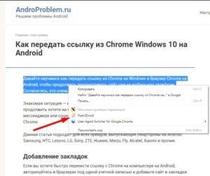 Как передать ссылку из Chrome Windows 10 на Android
