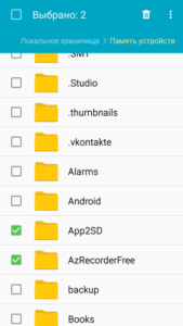 Какие папки нельзя удалять на Android, а какие можно