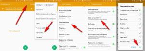 Как поменять звук СМС на Android