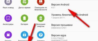 как узнать версию android на телефоне