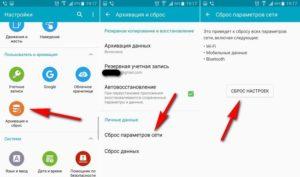 Android не видит WiFi сеть
