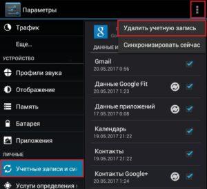 Как удалить аккаут Google с телефона Android