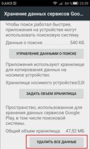 На Android не устанавливаются сервисы Google Play