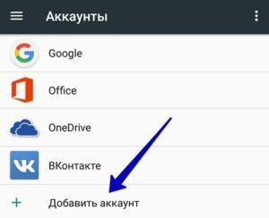 Как войти в аккаунт Google на Android телефоне или планшете