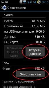 На Android Play Market ошибка 403