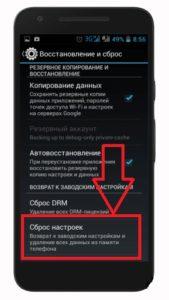 Как удалить аккаунт Google с телефона Android