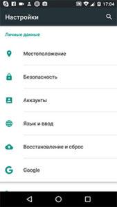 Как скопировать контакты с телефона Android на компьютер