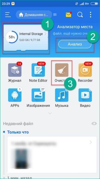 ОЧИСКА ПАМЯТИ ТЕЛЕФОНА АНДРОИД 4.0.4 СКАЧАТЬ БЕСПЛАТНО
