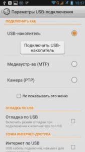 Как подключить смартфон Android к телевизору